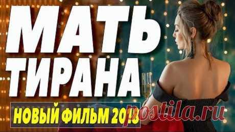 Премьера 2018 КРАСИВАЯ ЛЮБОВЬ! ** МАТЬ ТИРАНА ** Русские мелодрамы 2018 новинки HD