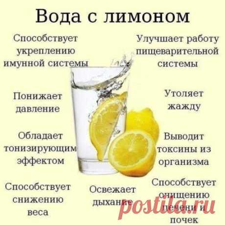 Βода c лимоном.