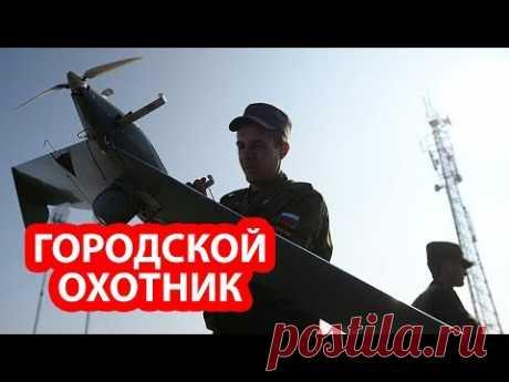 Россия испытала дроны-камикадзе для городских боев - YouTube