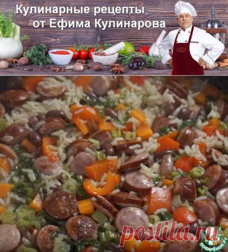 Рис с охотничьими колбасками и овощами | Вкусные кулинарные рецепты с фото и видео