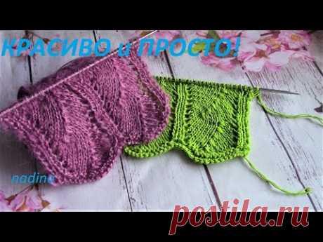 ПРОСТОЙ ажурный узор для пуловера, туники, майки.топа...(knit patterns)#узордлявесеннегокардигана