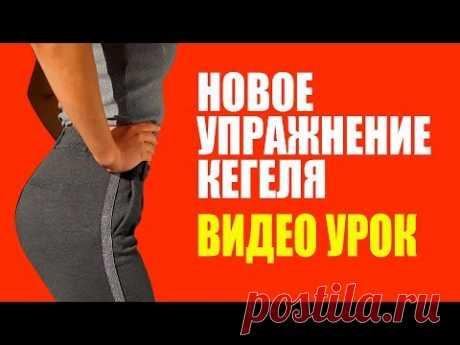 Упражнение Кегеля Видео Урок Для Женщин. Улучшенный вариант