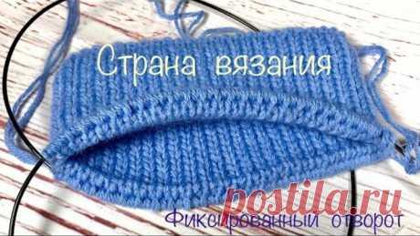 Вязание спицами. Фиксированный отворот шапки.