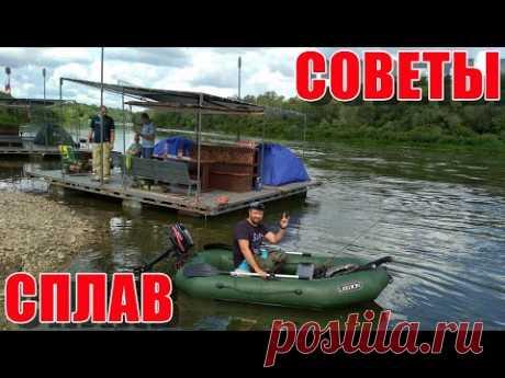 Первый сплав на плоту по реке - Советы