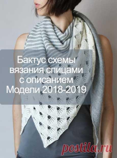 Бактус схемы вязания спицами с описанием, модели 2018-2019 - Портал рукоделия и моды