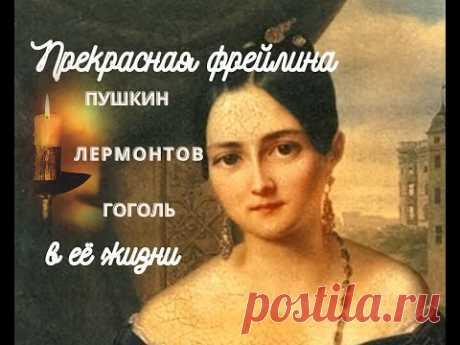 Прекрасная фрейлина.  А.О. Смирнова-Россет. А была ли любовь?