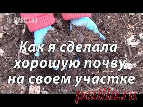 Как я сделала почву плодородной, 1 часть. - YouTube