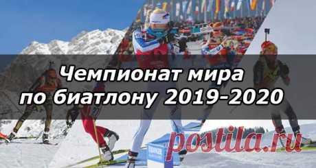 Чемпионат мира по биатлону в 2019-2020 году: расписание, кубок IBU