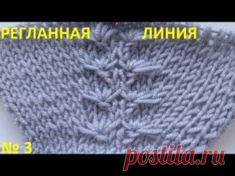 Регланная линия - красивый узор при вязании сверху