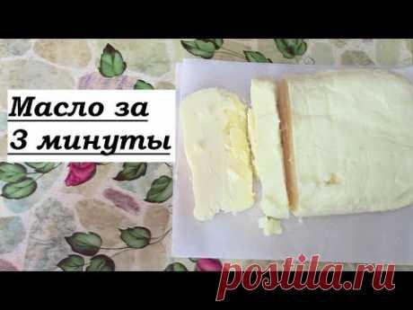 Как быстро сделать сливочное масло  / Масло в домашних условиях за 3 минуты/ Пахта?