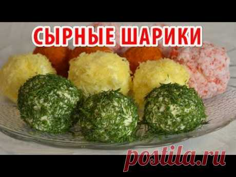 Snack on a holiday table CHEESE BALLS or RAFAELKI. Original New Year's snack.