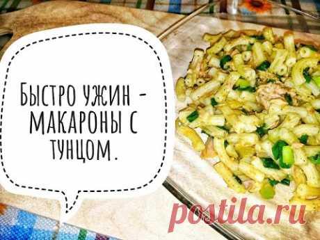 Быстро ужин - макароны с тунцом - YouTube