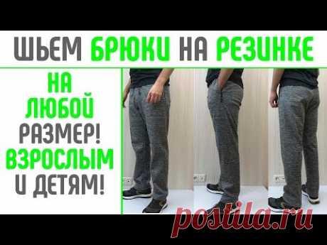 Шьем брюки на резинке на любой размер. Мужчинам и женщинам, детям тоже!  #шьюдома #шитьбрюки #брюки