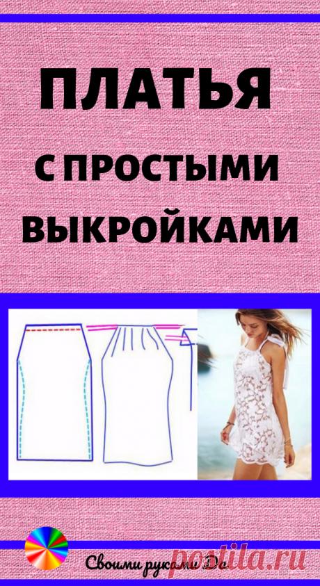 Платья с простыми выкройками