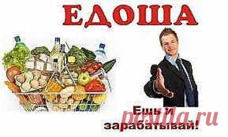 Дорогие друзья,приглашаю Вас в интернет магазин Едоша,в нашем магазине вы найдете очень много интересных товаров,по низким ценам,так же вы можете приобрести карту которая даст вам экономию,на все товары,стоимость карты всего 50 рублей,регистрация  бесплатная,торопитесь,мы Вам будем очень рады!