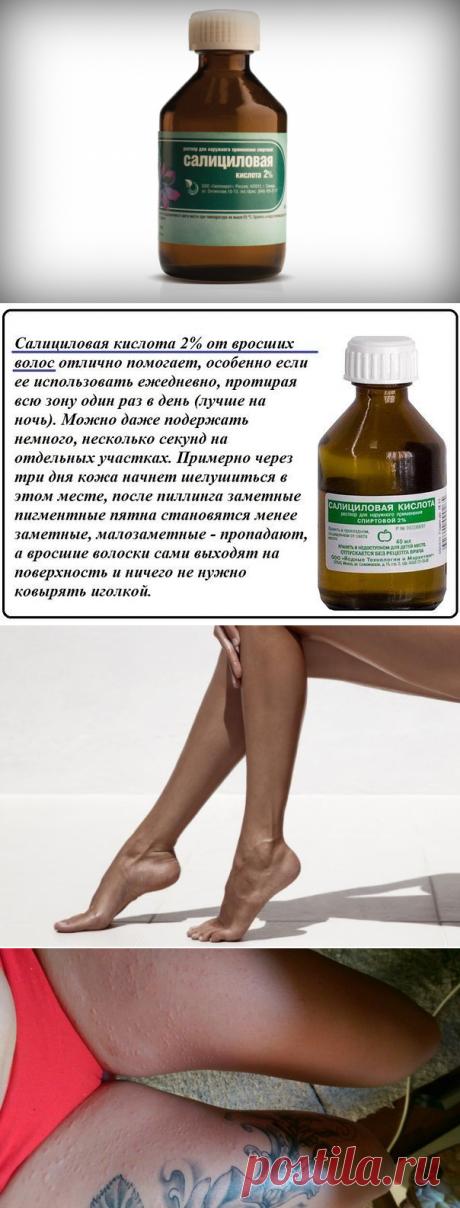 Салициловая кислота от вросших волос: отзывы и инструкция применения
