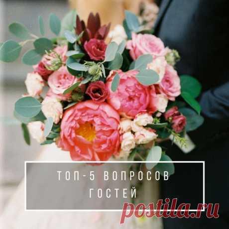 ТОП-5 Las preguntas, que oirás exactamente de los invitados: weddywood.ru\/top-5-voprosov-kotorye-ty-tochno-uslyshish-ot-gostej