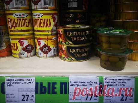 """Женщина в """"Фикс прайс"""" подсказала, на какую букву смотреть при покупке консервы. Купил по её совету """"Цыплёнка"""" за 77 руб смотрим   Латте   Яндекс Дзен"""