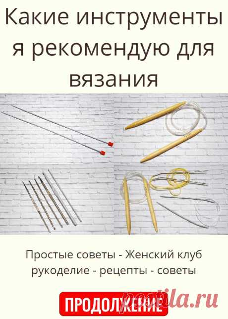 Какие инструменты я рекомендую для вязания