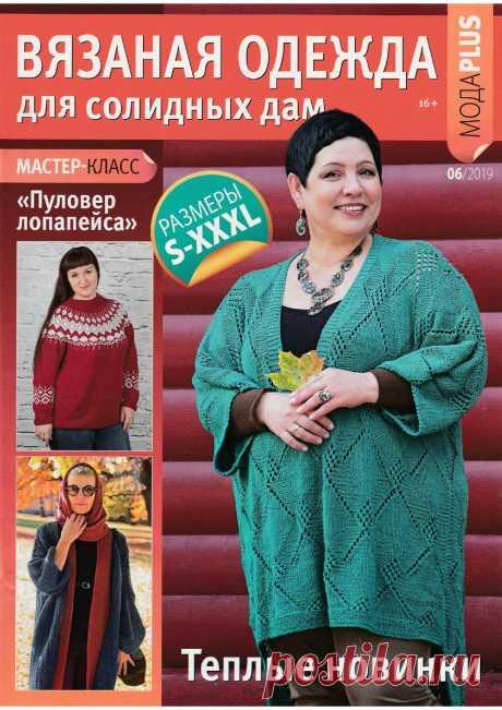 "Журнал ""Вязаная одежда для солидных дам"" №6 2019г"