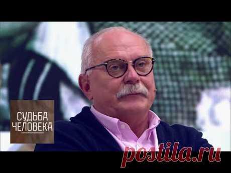 Никита Михалков. Судьба человека (Эфир от 20.10.2020)
