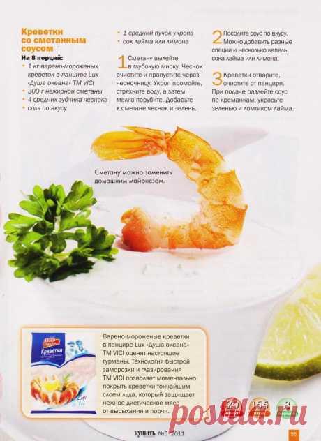 Креветки со сметанным соусом