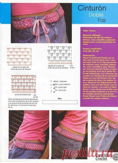 Вернёмся к теме вязаных поясов, ремней и повязок на голову. | Вяжем, лепим, творим, малюем) | Яндекс Дзен