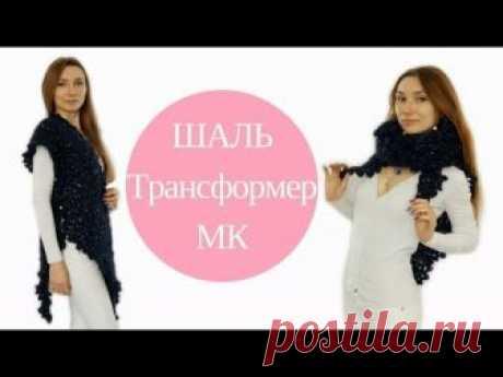 ♥ ШАЛЬ-трансформер крючком ♥ Мастер-класс ♥ Crochet shawl ♥ Crochetka design DIY
