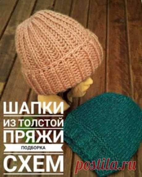 Шапки из толстой пряжи спицами, 17 авторских схем и описаний,  Вязание для женщин Ищите как связать теплую шапку на зиму? Мы собрали супер классную подборку теплых шапок из толстой пряжи! Простые и сложные модели! выбирайте!