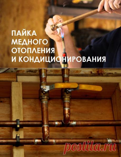 Пайка и монтаж медных труб. Расценки и стоимость обвязки систем отопления, кондиционирования и водоснабжения