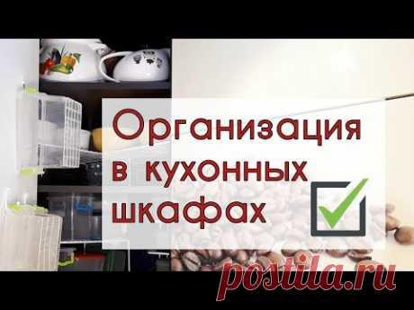 Идеи для ОРГАНИЗАЦИИ хранения В КУХОННЫХ ШКАФАХ  на глубоких, высоких, УГЛОВЫХ ПОЛКАХ кухни. - YouTube