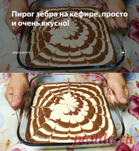 Пирог зебра на кефире, просто и очень вкусно! | Ольга Лунгу | Яндекс Дзен