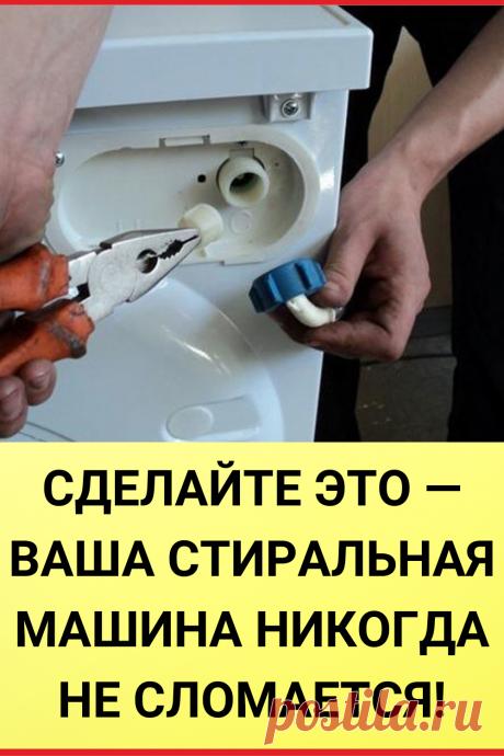 Сделайте это — Ваша стиральная машина никогда не сломается!