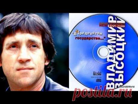 Владимир Высоцкий – В Тридевятом Государстве.(Альбом) 2005.