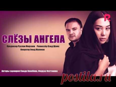 Слезы ангела | Куз ёшим (узбекфильм на русском языке) 2015