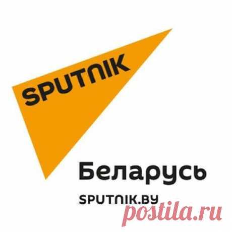 Sputnik Беларусь Главные новости Беларуси и мира.📌Связь с редакцией @Sputnik_belarus_bot