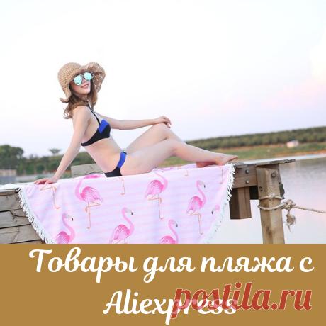 Подборка товаров для пляжного отдыха с Алиэкспресс.