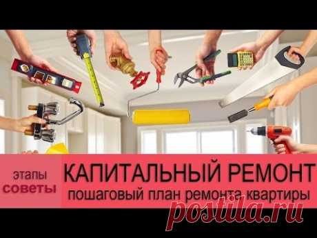 Capital repairs of the apartment – the step-by-step plan of repair work