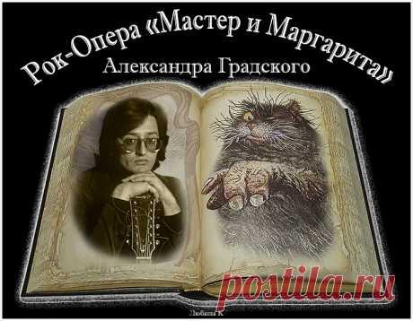 "Рок-Опера ""Мастер и Маргарита"" А. Градского"