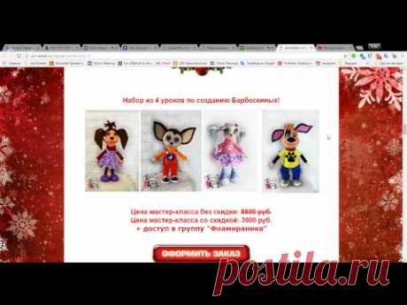 "9.11 Зимина Ирина ""Сказочная собачка из фоамирана - символ года"""