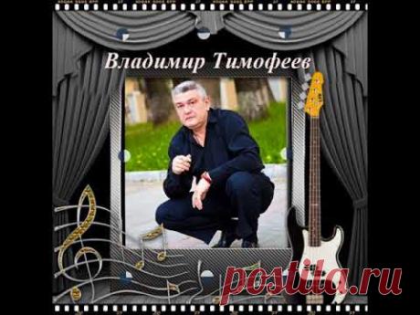 Владимир Тимофеев: КАК ДОЛГО Я НЕ ПОНИМАЛ