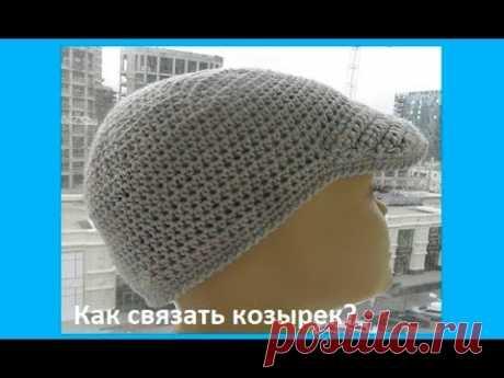 Как связать КОЗЫРЕК для Кепки? вязание крючком,crochet hat (шапки № 159)