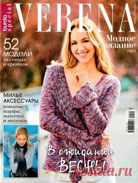 Verena Модное вязание №1 2019