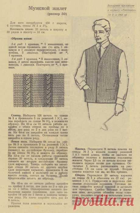 Мужской вязаный жилет 50 размер