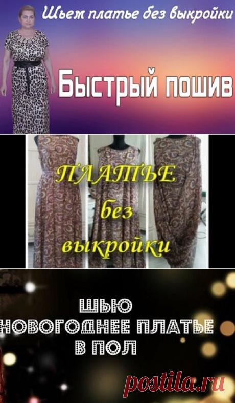 как легко сшить платье своими руками без выкройки быстро — Яндекс: нашлось 8млнрезультатов