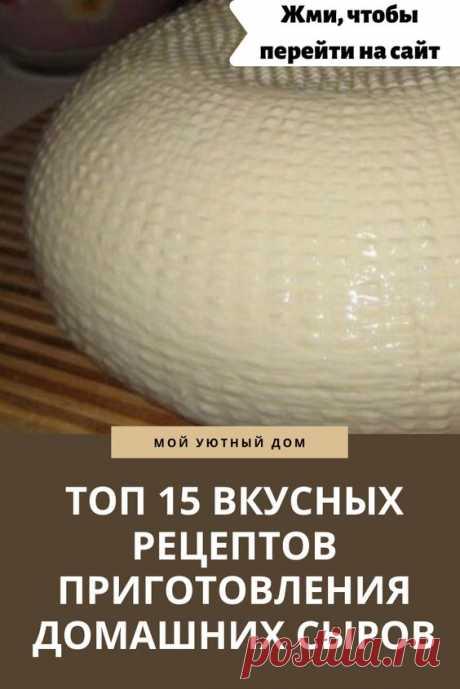 Подготовим все необходимые ингредиенты, чтобы приготовить домашний сыр из творога и молока. Творог лучше взять жирный и однородный иначе в готовом продукте могут быть творожные вкрапления. Это конечно ни как не испортит вкус, но текстура будет не однородной. Если все таки творог вы купили крупитчатый, протрите его через мелкое сито.