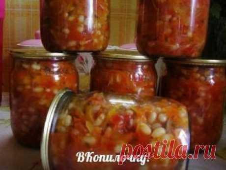 Греческая закуска на зиму.    2,5 кг. помидор,  1 кг. моркови на крупной терке,  1кг. болгарского перца,    0,5кг. репчатого лука нарезать колечками,  1 стакан растительного масла,  2 столовые ложки с горкой соли,  2 стакана песку.    Все это варить 30 минут.  Отдельно отварить 1 кг. фасоли до готовности.  Затем соединить фасоль со всем вместе,  добавить 0,5 стакана чеснока измельченного,  200 грамм петрушки,  1 горький перец и все вместе прокипятить 10 минут.  В конце варки положить 1 столовую