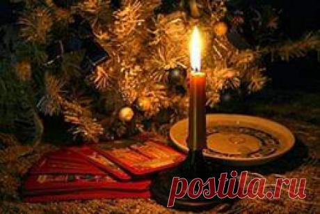 Как правильно гадать в Рождественский сочельник