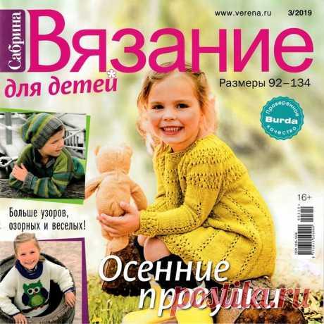 Сабрина. Вязание для детей №3 2019.