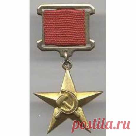 Сегодня 22 мая в 1940 году В СССР учреждена медаль «Серп и Молот» - знак отличия Героя Социалистического Труда